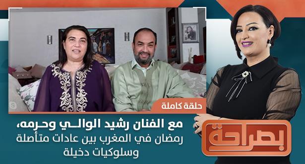 مع الفنان رشيد الوالي وحرمه، رمضان في المغرب بين عادات متأصلة وسلوكيات دخيلة