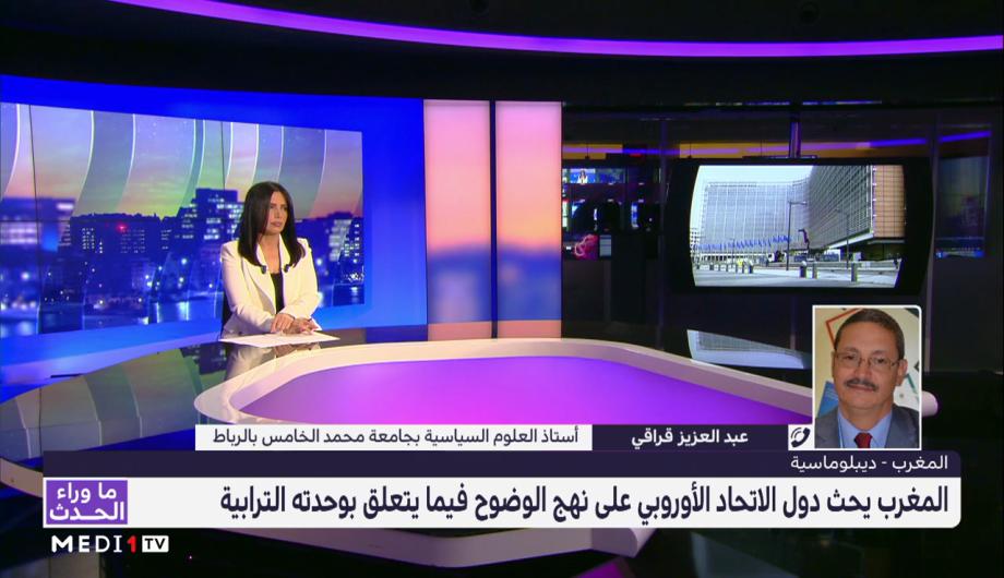 الديبلوماسية المغربية والدفاع الحازم عن الوحدة الترابية للمملكة