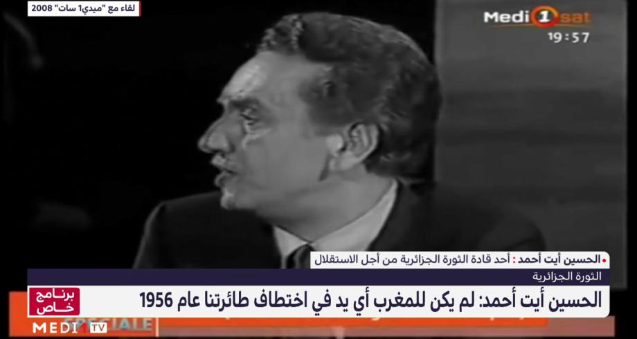 أرشيف ميدي1 سات: الحسين أيت أحمد نفى أن يكون للمغرب دور في عملية اختطاف قادة الثورة الجزائرية