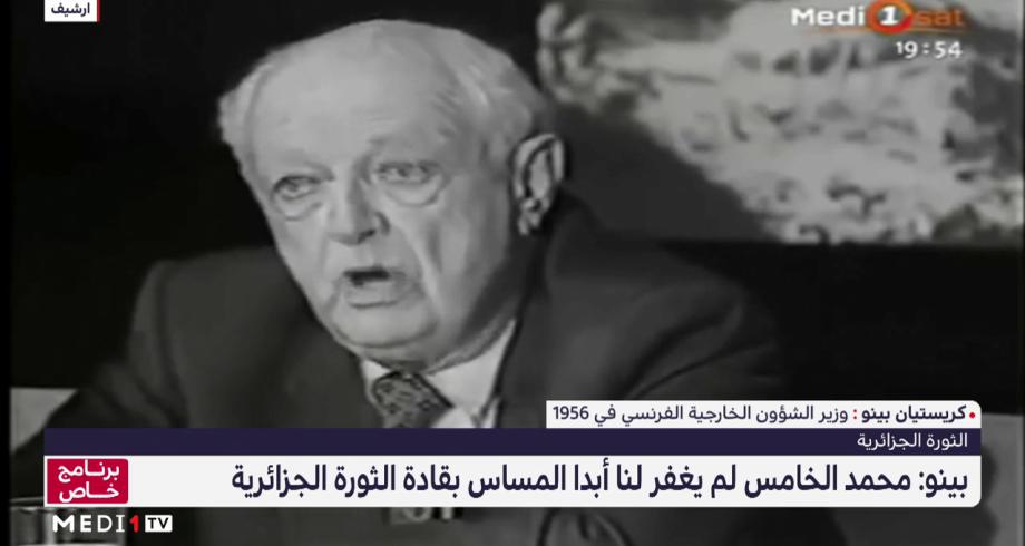 وزير الخارجية الفرنسي الأسبق: الملك محمد الخامس لم يغفر لنا أبدا المساس بقادة الثورة الجزائرية