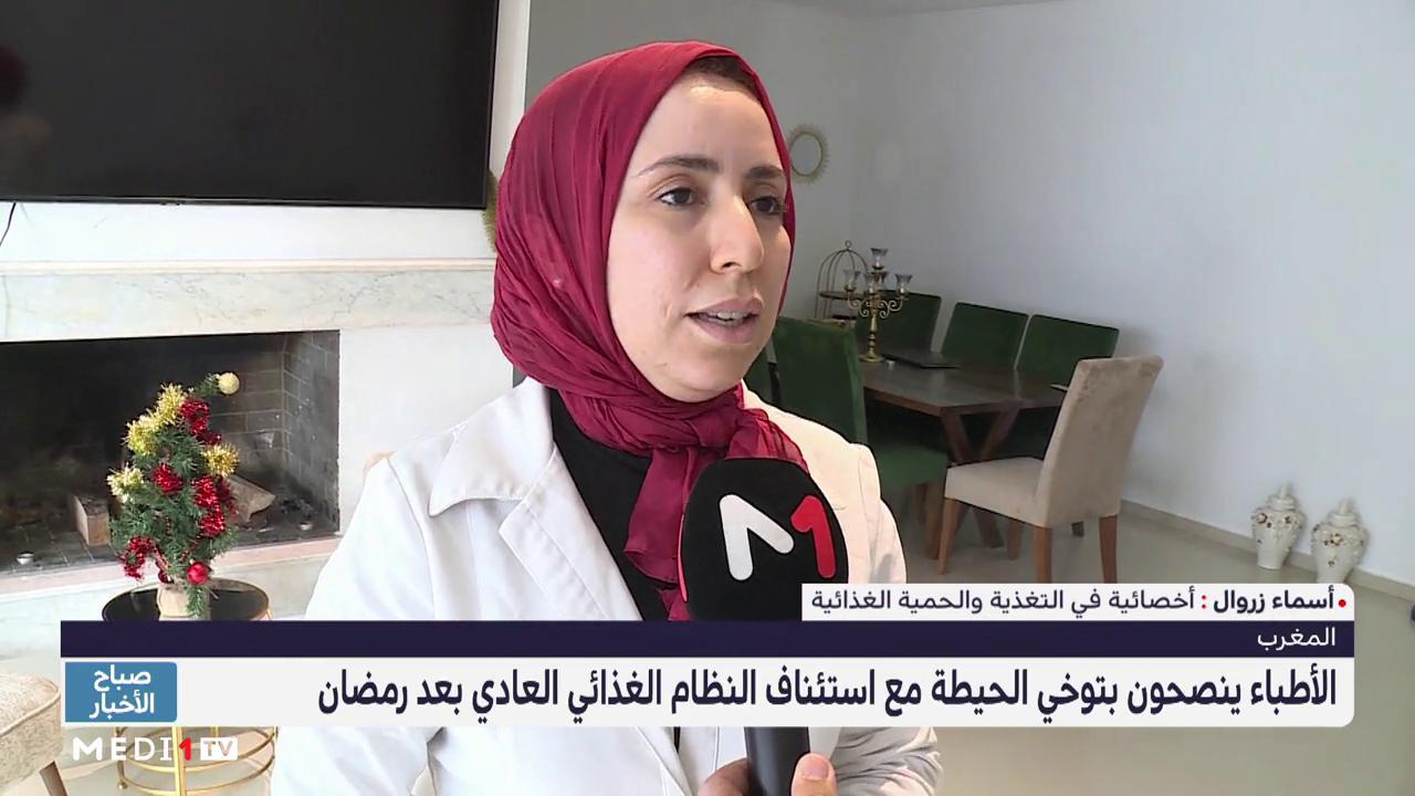 أطباء ينصحون بتوخي الحيطة مع استئناف النظام الغذائي العادي بعد رمضان