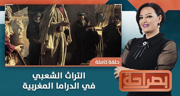 التراث الشعبي في الدراما المغربية