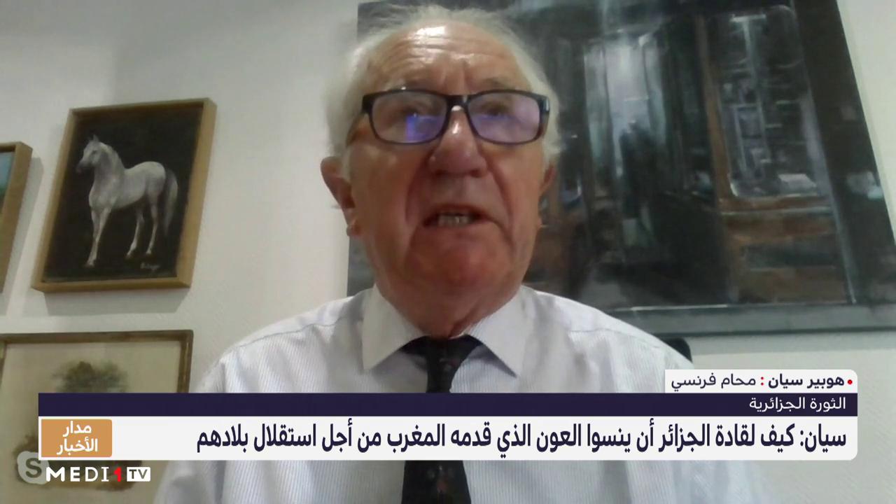 هوبير سيان: كيف لقادة الجزائر أن ينسوا مساعدة المغرب لاستقلال بلادهم