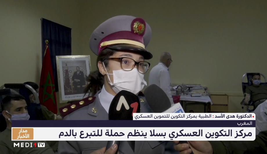 مركز التكوين العسكري بسلا ينظم حملة للتبرع بالدم