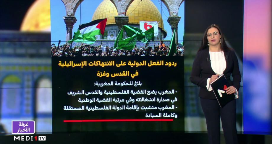 فلسطين.. المواجهات في غزة والقدس وما تلاها من ردود فعل عربية وإسلامية وعالمية