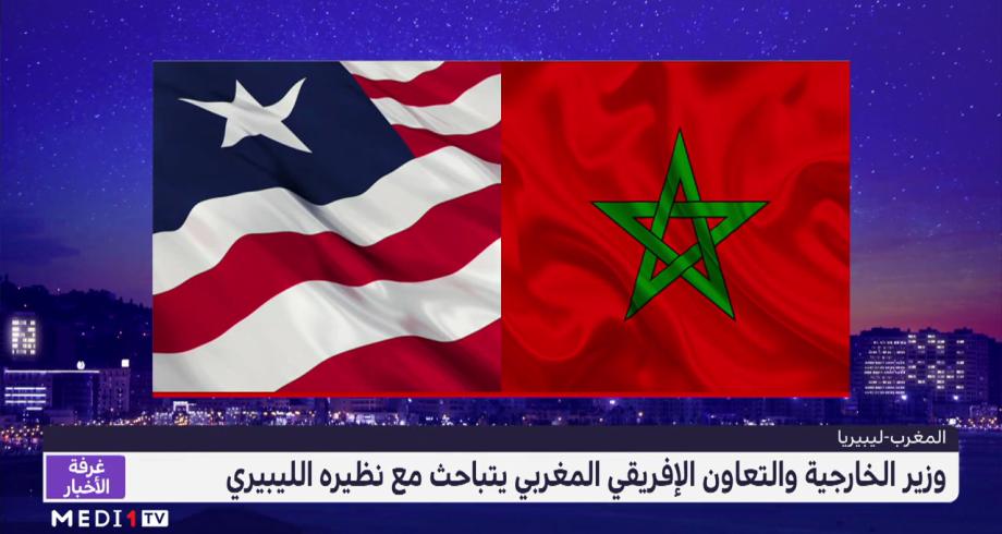 وزير الخارجية والتعاون الإفريقي المغربي يتباحث مع نظيره الليبيري