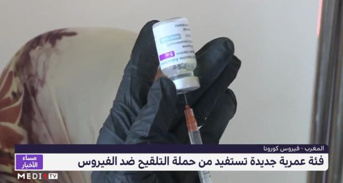 المغرب.. فئة عمرية جديدة تستفيد من حملة التلقيح ضد فيروس كورونا