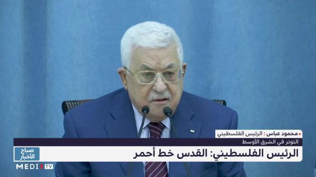 الرئيس الفلسطيني محمود عباس : القدس خط أحمر