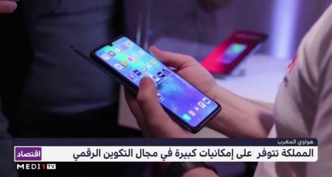 """مسؤولون في """"هواوي المغرب"""" : المملكة تتوفر على إمكانيات كبيرة في مجال التكوين الرقمي"""