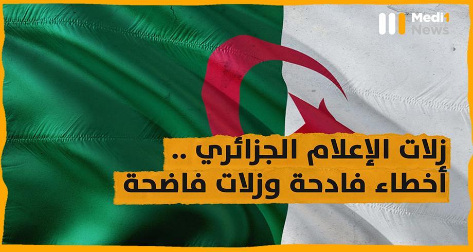 زلات الإعلام الجزائري .. أخطاء فادحة وزلات فاضحة