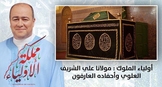 أولياء الملوك : مولانا علي الشريف العلوي وأحفاده العارفون