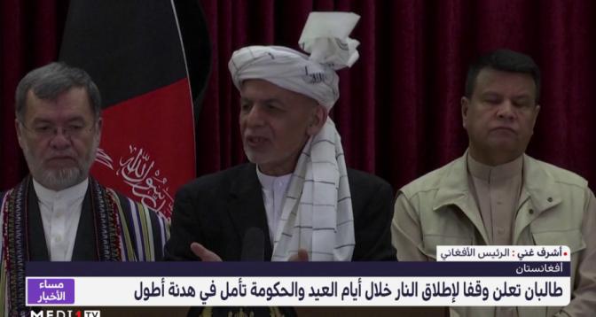 طالبان تعلن وقفا لإطلاق النار خلال أيام العيد والحكومة تأمل في هدنة أطول