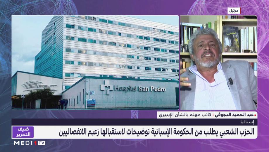 عبد الحميد البجوقي يتحدث عن تداعيات سماح السلطات الإسبانية للمدعو إبراهيم غالي