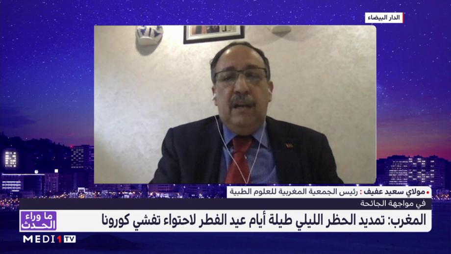 مولاي سعيد عفيف يسلط الضوء على أهمية الالتزام بالتدابير الاحترازية خلال أيام عيد الفظر