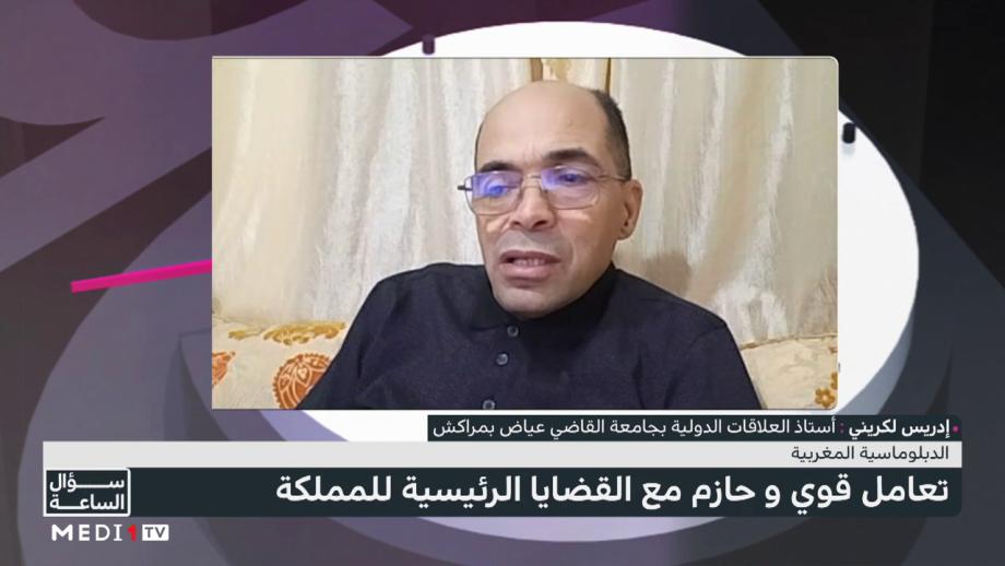 إدريس لكريني يتحدث عن مميزات السياسة الخارجية المغربية