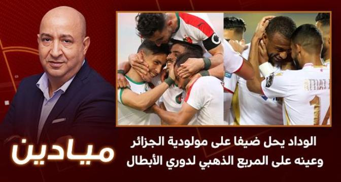 ميادين > الوداد يحل ضيفا على مولودية الجزائر وعينه على المربع الذهبي لدوري الأبطال