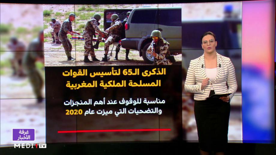 ملف حول الذكرى الـ 65 لتأسيس القوات المسلحة الملكية المغربية