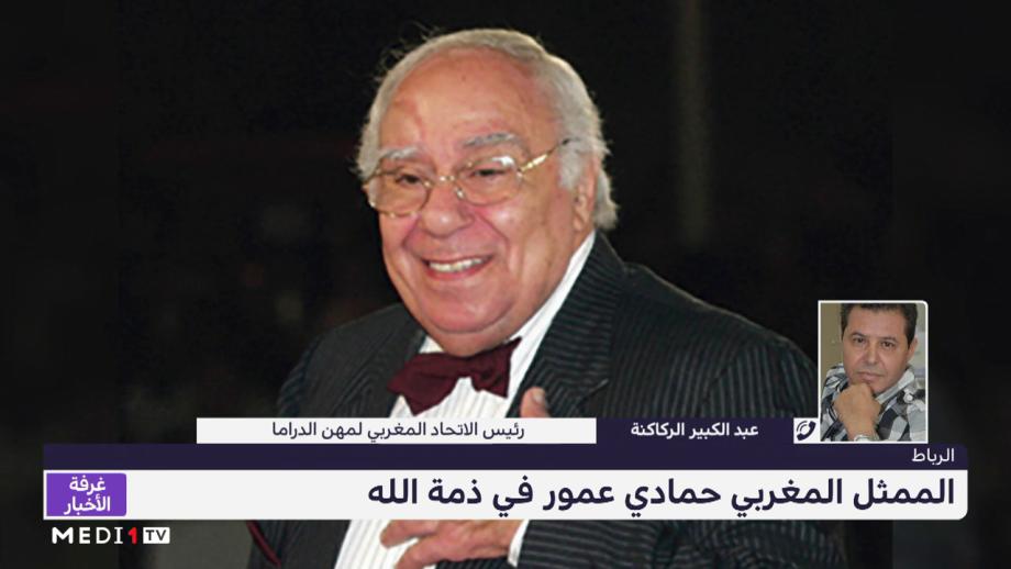 شهادة عبد الكبير الركاكنة في حق الفنان الراحل حمادي عمور