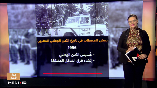 ملف .. أبرز المحطات في تاريخ الأمن الوطني المغربي