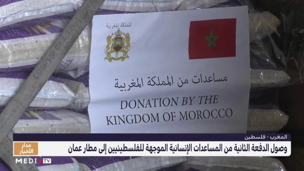 وصول الدفعة الثانية من المساعدات الإنسانية الموجهة للفلسطينيين إلى مطار عمان