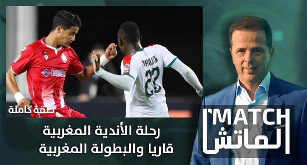 رحلة الأندية المغربية قاريا والبطولة المغربية