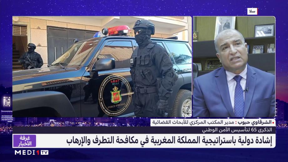 الشرقاوي حبوب يؤكد على انخراط المملكة التام في إطار التعاون الدولي في مجال مكافحة الإرهاب