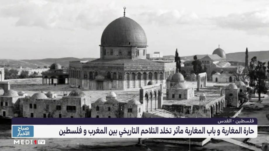 حارة المغاربة و باب المغاربة مآثر تخلد التلاحم التاريخي بين المغرب و فلسطين