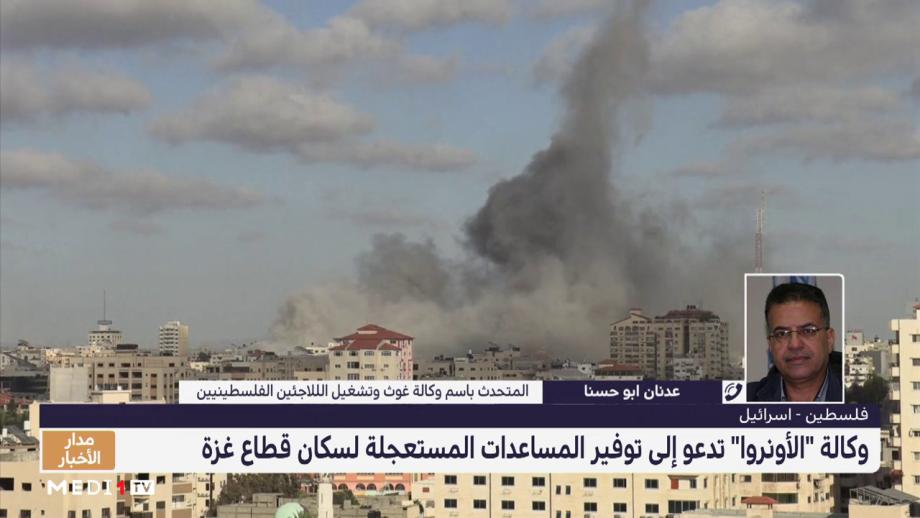 """وكالة """"الأونروا"""" تدعو إلى توفير المساعدات المستعجلة لسكان قطاع غزة"""