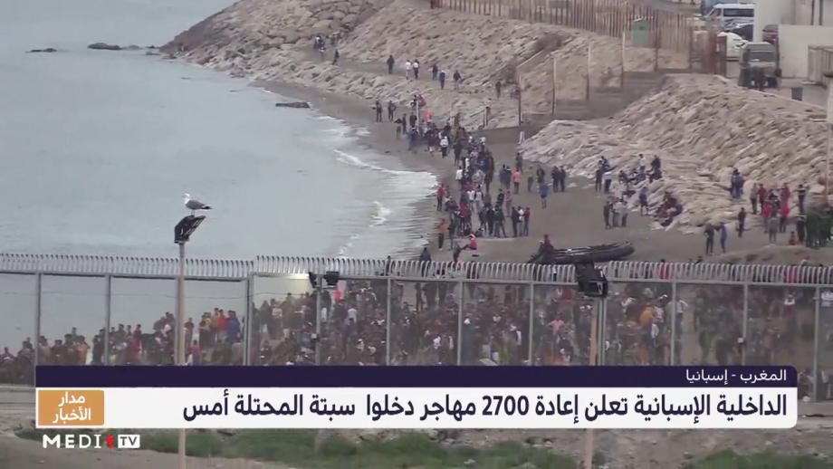 الداخلية الإسبانية تعلن إعادة 2700 مهاجر دخلوا  سبتة المحتلة