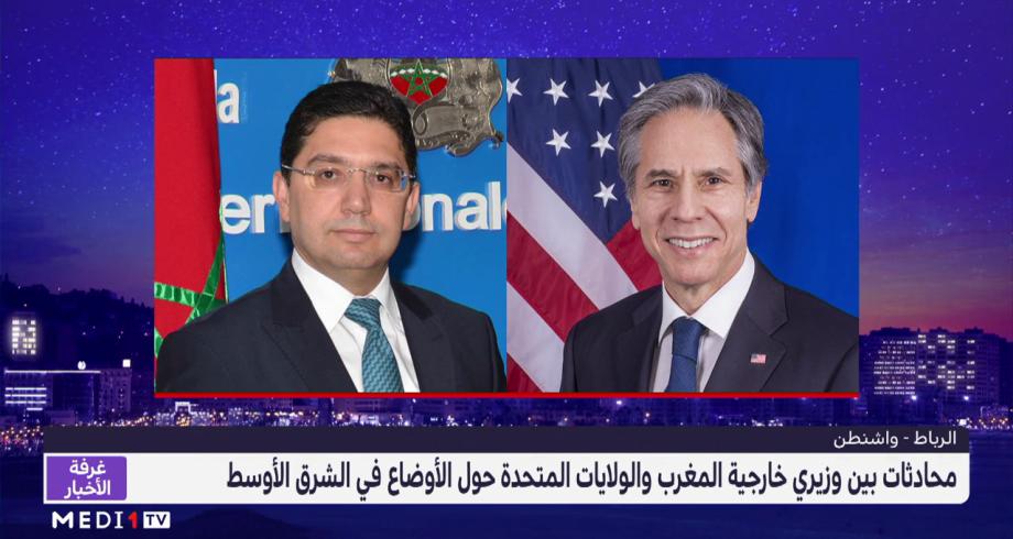 محادثات بين وزيري خارجية المغرب والولايات المتحدة حول الأوضاع في الشرق الأوسط