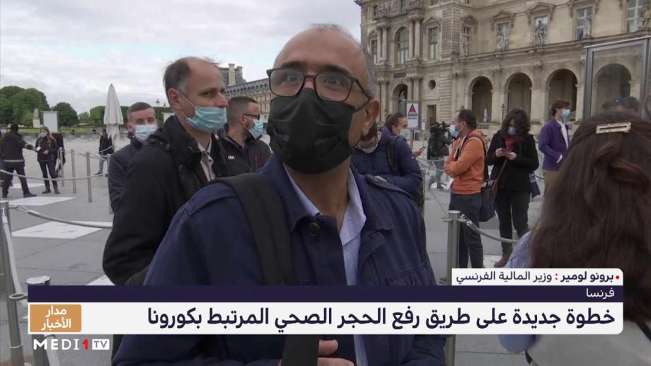 فرنسا.. خطوة جديدة على طريق رفع الحجر الصحي المرتبط بكورونا