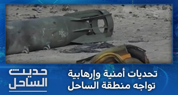 تحديات أمنية وإرهابية تواجه منطقة الساحل