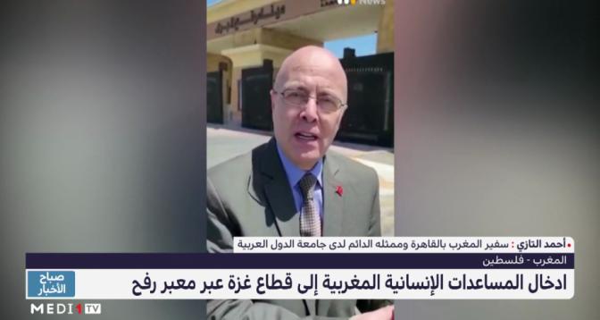 إدخال المساعدات الإنسانية المغربية إلى قطاع غزة عبر معبر رفح