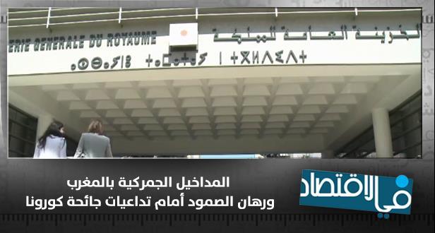 المداخيل الجمركية بالمغرب ورهان الصمود أمام تداعيات جائحة كورونا