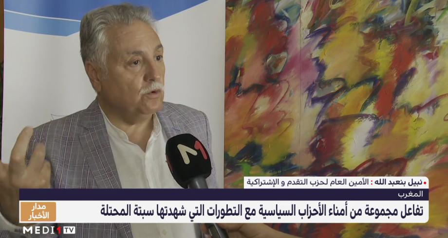 المغرب.. تفاعل أمناء أحزاب سياسية مع التطورات التي شهدتها سبتة المحتلة