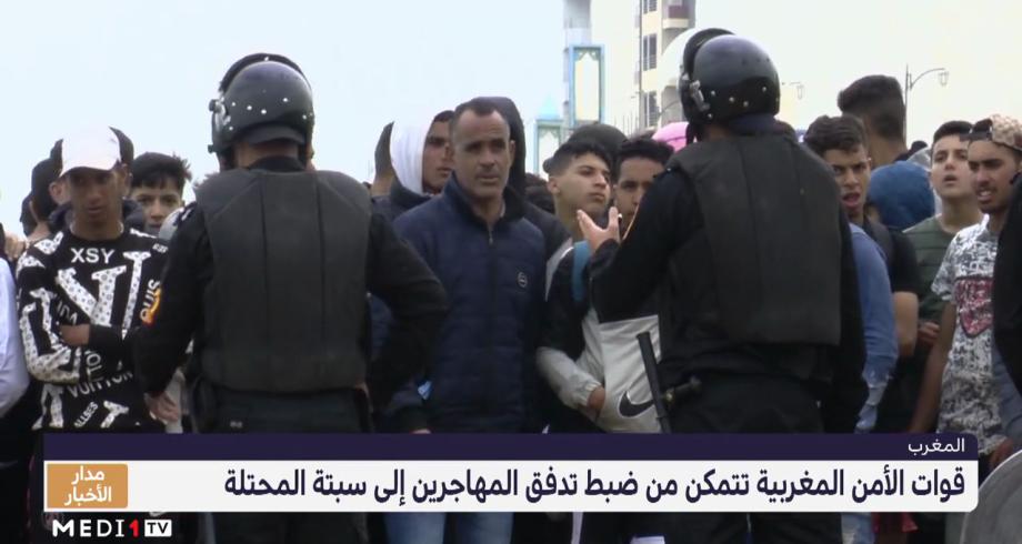 قوات الأمن المغربية تتمكن من ضبط تدفق المهاجرين إلى سبتة المحتلة