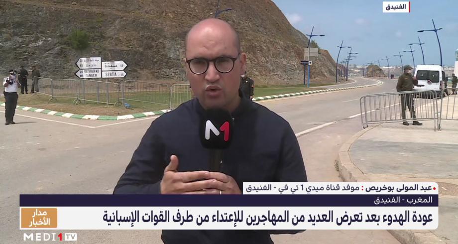 موفد ميدي1تيفي يرصد التعزيزات الأمنية بمدينة الفنيدق في اتجاه باب سبتة المحتلة