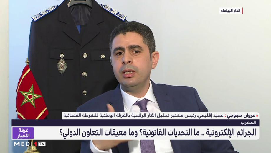 مروان حجوجي يتحدث عن الجرائم الإلكترونية الأكثر انتشارا في المغرب