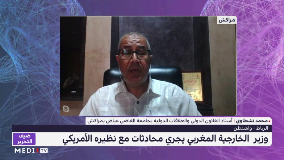 محمد نشطاوي يقدم قراءة في تطورات العلاقة الاستراتيجية بين المغرب والولايات المتحدة الأمريكية