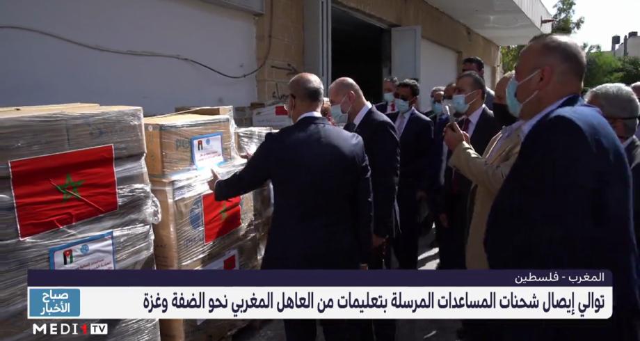 توالي إيصال شحنات المساعدات المرسلة بتعليمات من العاهل المغربي نحو الضفة وغزة