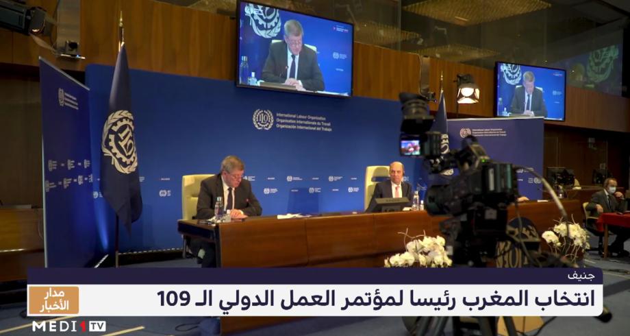 جنيف .. انتخاب المغرب رئيسا للدورة الـ109 لمؤتمر العمل الدولي