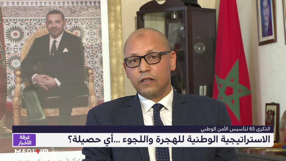 لقاء خاص مع عبد السلام بنعلي رئيس مصلحة مكافحة الهجرة غير الشرعية بالمديرية العامة للأمن الوطني