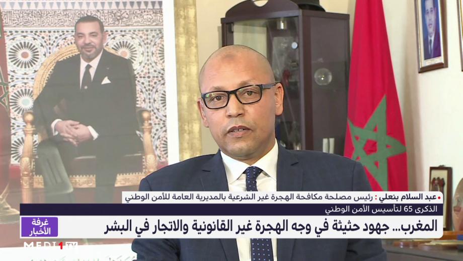 عبد السلام بنعلي يتحدث عن جهود المغرب لمكافحة الهجرة غير القانونية والاتجار في البشر