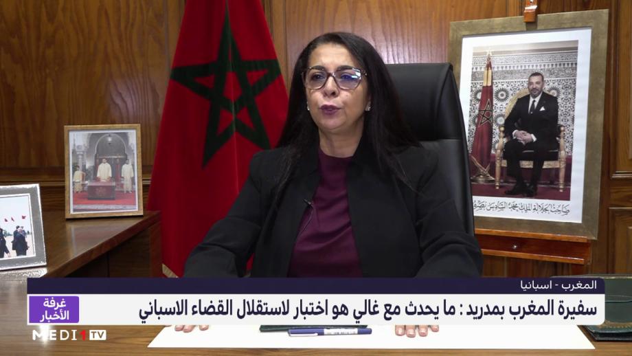 سفيرة المغرب بمدريد : ما يحدث مع غالي هو اختبار لاستقلال القضاء الاسباني