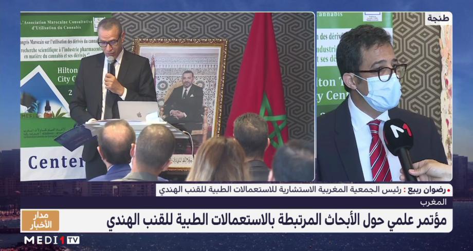 المغرب .. مؤتمر علمي حول الأبحاث المرتبطة بالاستعمالات الطبية للقنب الهندي