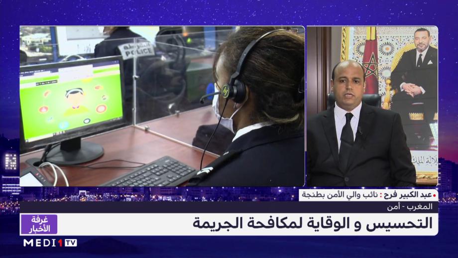 لقاء خاص مع عبد الكبير فرح نائب والي أمن طنجة حول محاربة الجريمة