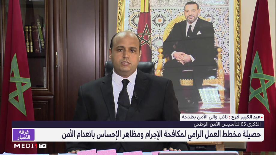 عبد الكبير فرح يتحدث عن المعالم الكبرى لخطة العمل المندمجة لمكافحة الإجرام