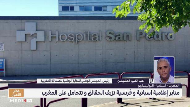 منابر إعلامية إسبانية وفرنسية تزيف الحقائق وتتحامل على المغرب