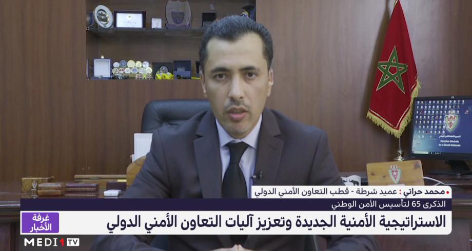 عميد الشرطة محمد حراتي يتحدث عن الاستراتيجية الأمنية الجديدة