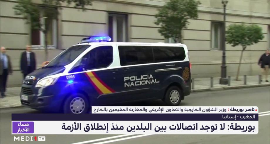 بوريطة: لا توجد إتصالات بين المغرب وإسبانيا منذ إنطلاق الأزمة